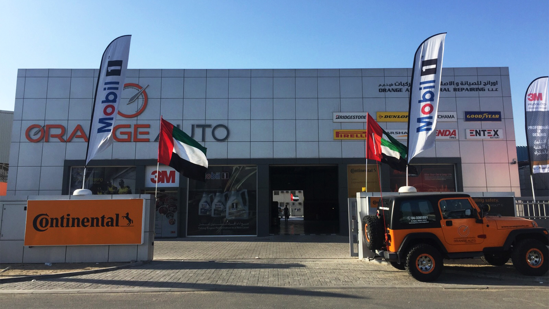 Orange Auto Entrance - Dubai